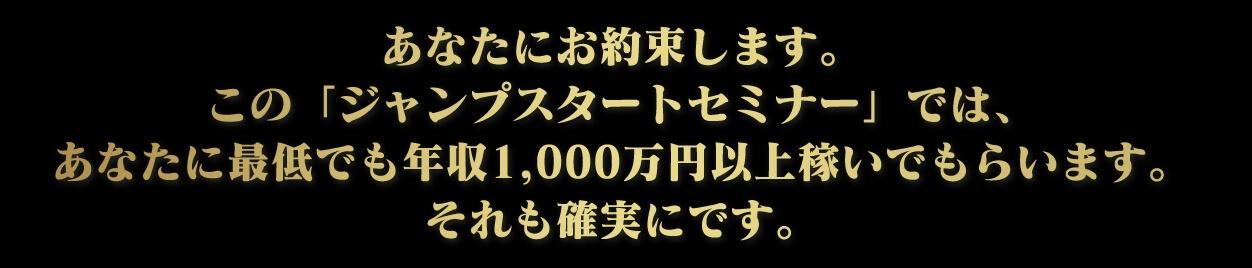 """年収1000万円以上稼いでもらいますと書いてある画像画像"""""""""""