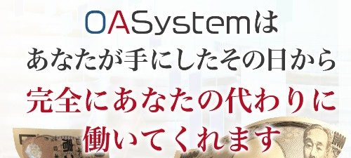 """代わりにOASystemが働いてくれると説明する画像"""""""""""