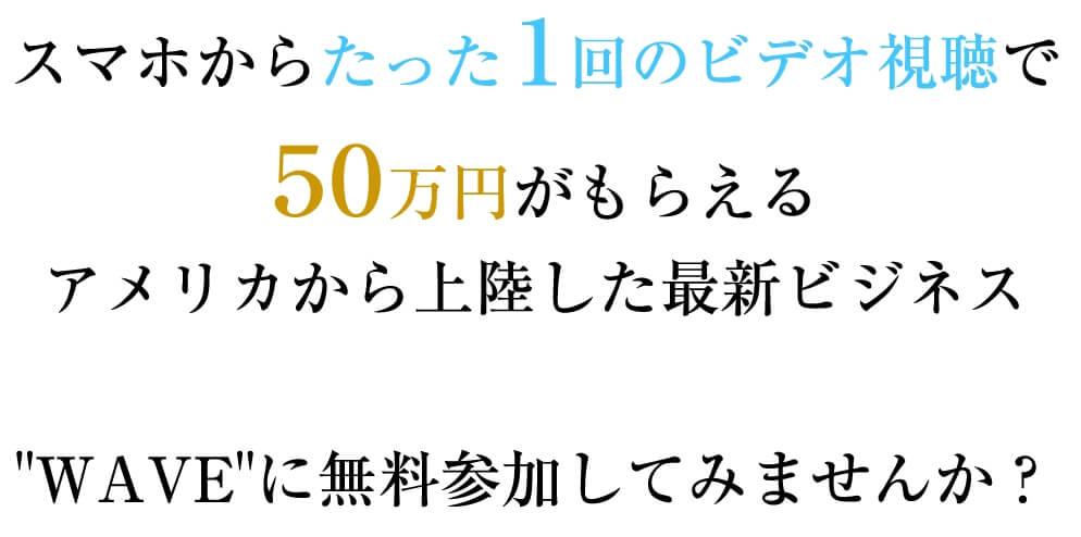 """ビデオを1回見るだけで毎月50万円が貰えると書かれた画像"""""""""""