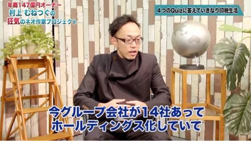 """グループが14社あると語る村上むねつぐ氏の画像"""""""""""