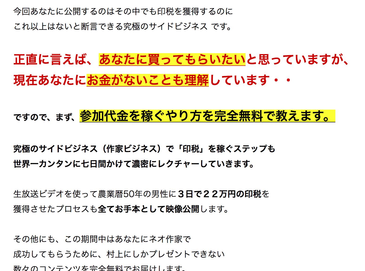 """村上むねつぐ氏のプロフィールの画像"""""""""""