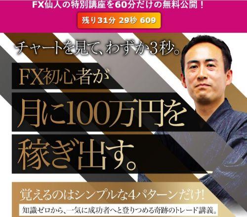 """チャートを見てわずか3秒、FX初心者が月に100万円を稼ぎ出すと書かれた画像"""""""""""