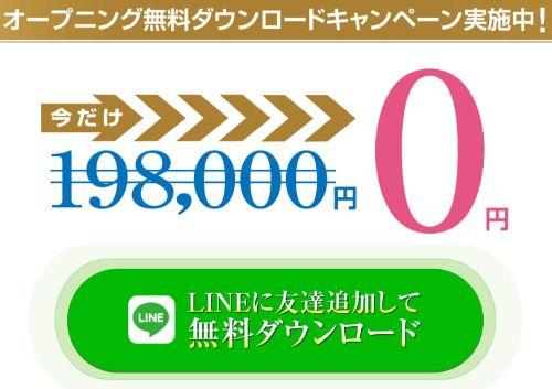 """今だけ198,000円が0円と書かれた画像"""""""""""