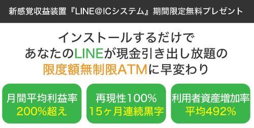 """インストールするだけであなたのLINEが現金引き出し放題の限度額無制限ATMに早変わりと書かれた画像"""""""""""